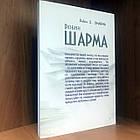 Книга Лідер без титулу - Робін Шарма, фото 2