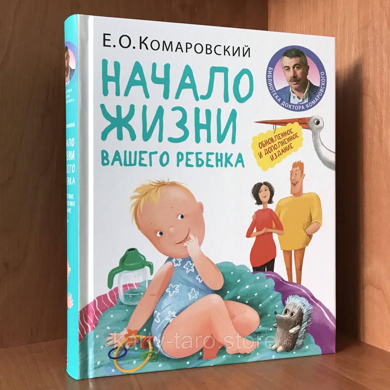 Книга Начало жизни вашего ребёнка - Евгений Комаровский