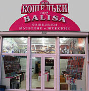 ИНТЕРНЕТ-МАГАЗИН КОШЕЛЬКОВ BALISA (БАЛИСА)