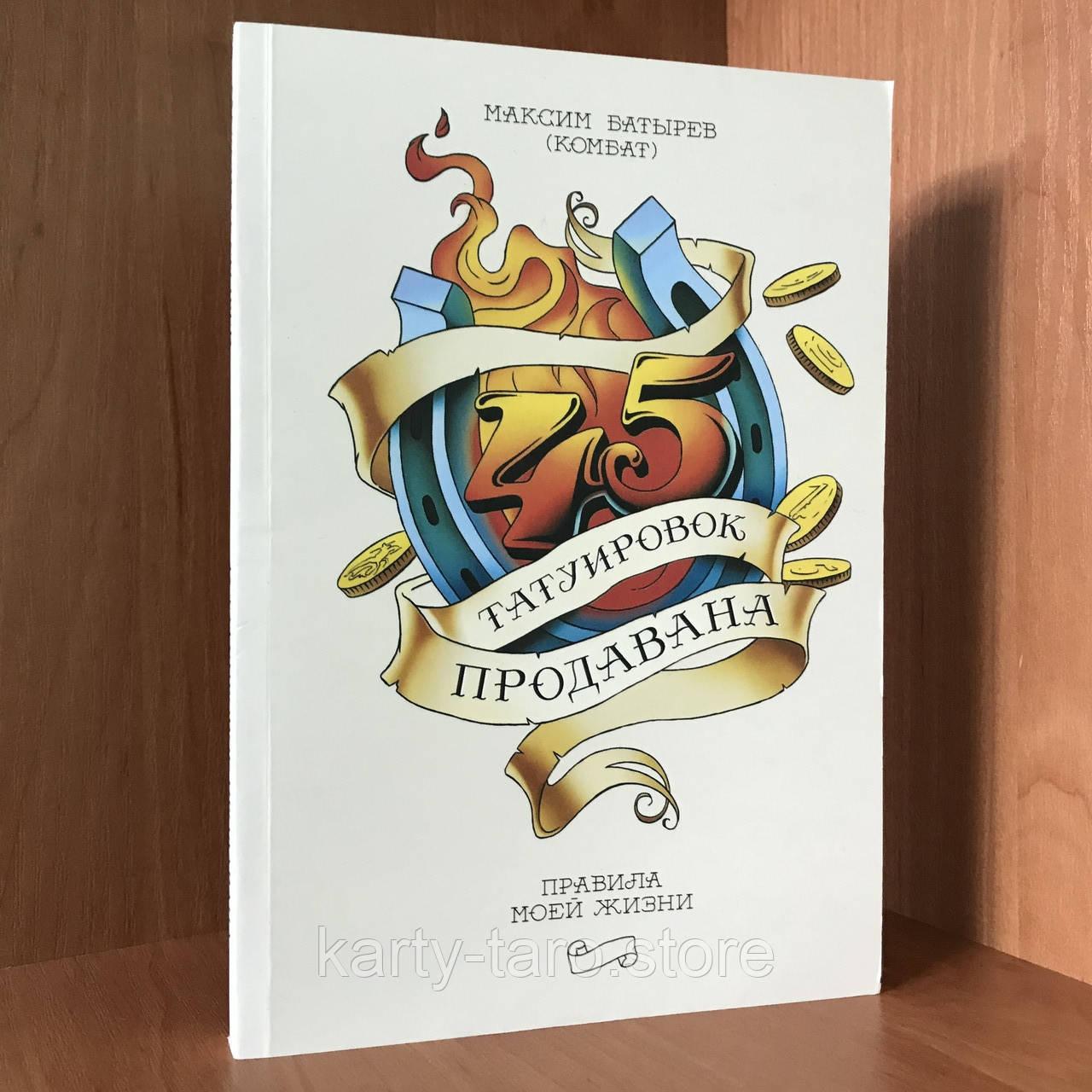 Книга 45 татуировок продавана. Правила для тех, кто продает и управляет продажами - Максим Батырев