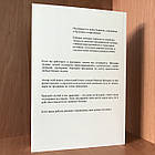 Книга 45 татуировок продавана. Правила для тех, кто продает и управляет продажами - Максим Батырев, фото 2