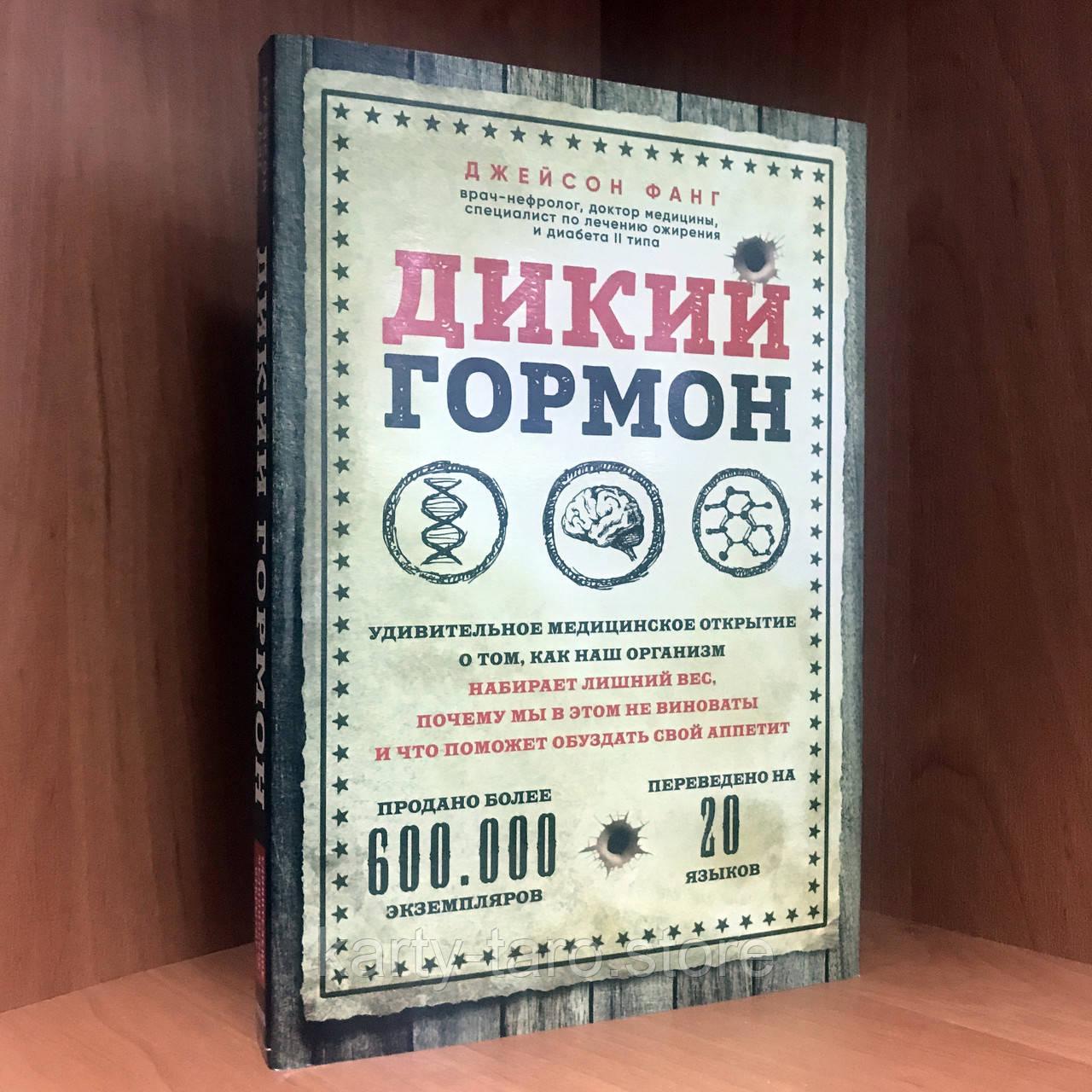 Книга Дикий гормон - Дж.Фанг