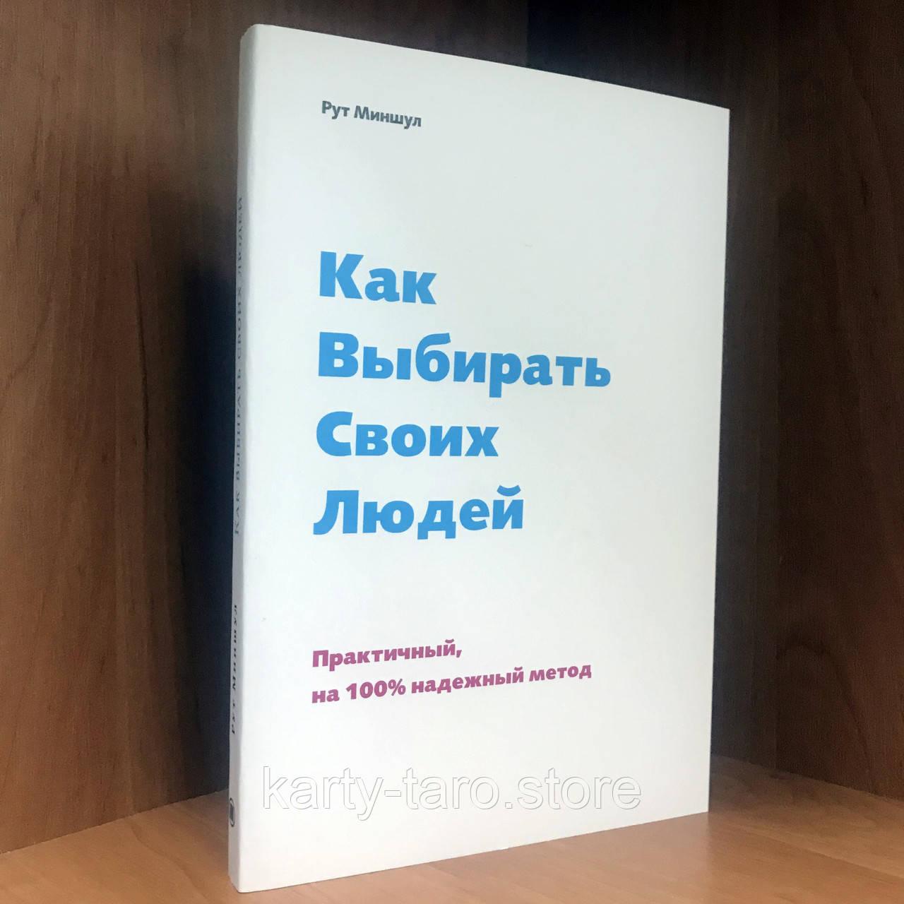 Книга Як обирати своїх людей - Рут Миншул