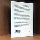 Книга Як обирати своїх людей - Рут Миншул, фото 2