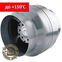 Канальный вентилятор высокотемпературный VОК 120/100 +150°C