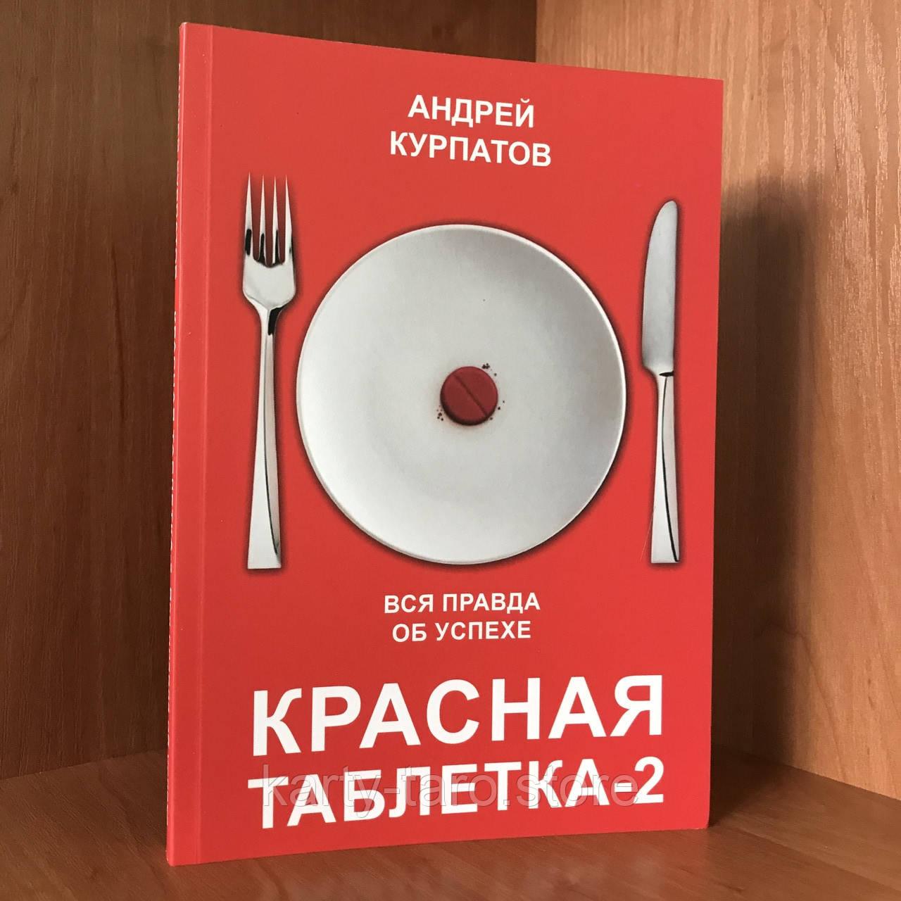 Книга Красная таблетка-2. Вся правда об успехе - Андрей Курпатов