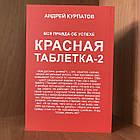Книга Красная таблетка-2. Вся правда об успехе - Андрей Курпатов, фото 2