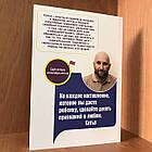 Книга Нескучная детская психология. Как общаться с ребенком, чтобы он вас и слушался, и слышал - Сатья Дас, фото 2
