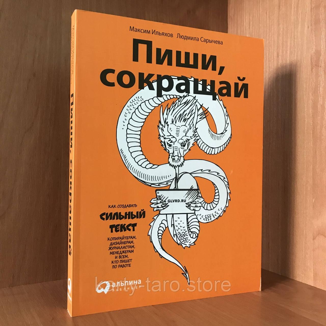 Книга Пиши сокращай  - Максим Ильяхов