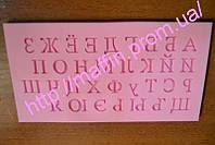 Молд алфавит