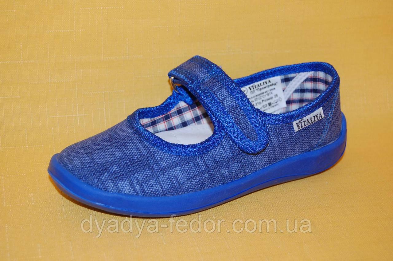 Дитячі Тапочки Vitaliya Україна 001307 Для хлопчиків Синій розміри 28_29