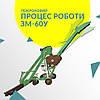 Зернокидач ЗМ-60У з подвійним ходом, фото 2