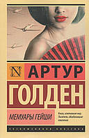 Мемуары гейши (ЭК). Артур Голден