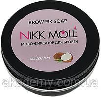Фіксатор для брів Nikk Mole (Coconut)