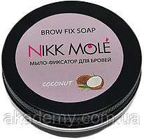 Фиксатор для бровей Nikk Mole (Coconut)