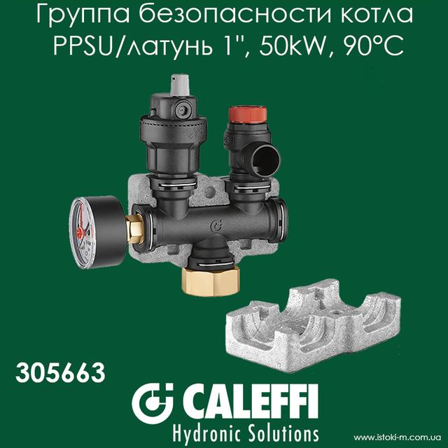 группа безопасности котла_Caleffi группа безопасности котла_Caleffi украина_Caleffi купить интернет магазин