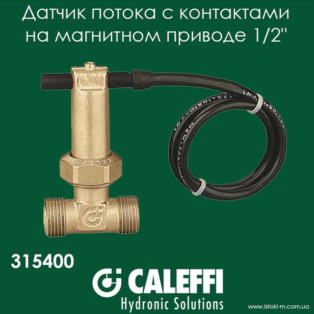Датчик потока для воды Caleffi_Датчик потока c контактами на магнитном приводе Caleffi 315400_датчик потока c контактами на магнитном приводе Caleffi_Caleffi украина_Caleffi купить интернет магазин_отопление Caleffi