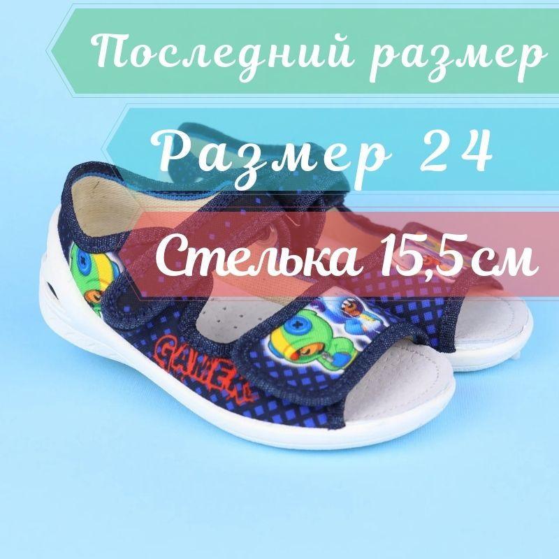 Детские текстильные босоножки тапочки для мальчика тм Waldi размер 24