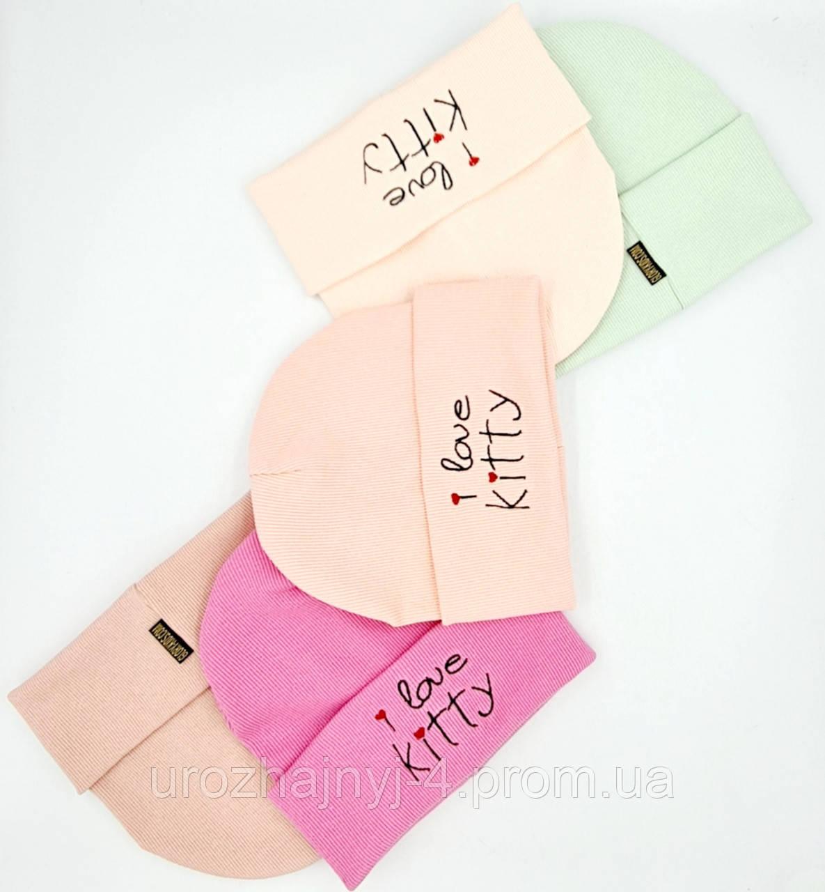 """Дитяча шапка з вишивкою ''I love Kitty"""" 50-52 р код 5085 Glory-kids"""
