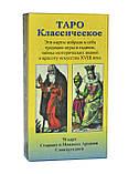 Класичне Таро ( ukraine ), фото 3