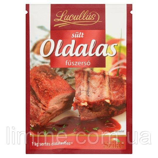 Жарена сіль для приготування ребер Lucullus sult Oldalas 50 г