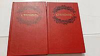 Твори в двох томах Стендаль