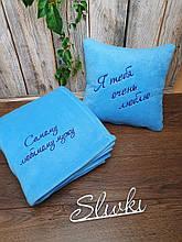 """Подарунковий набір для чоловіка: подушка + плед """"Самому коханому чоловікові"""" колір на вибір"""