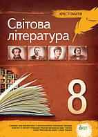 8 клас Світова література Хрестоматія Косогова ПЕТ