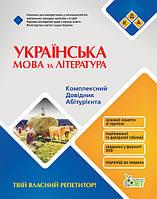 НЗО ПЕТ НЗО Українська мова та література Комплексний довідник абітурієнта