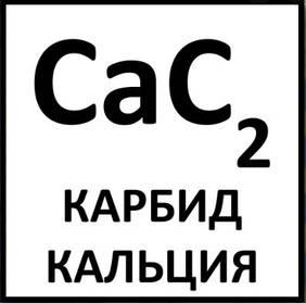 Карбід