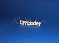 Слово lavender заготовка для декора