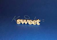 Слово sweet заготовка для декора