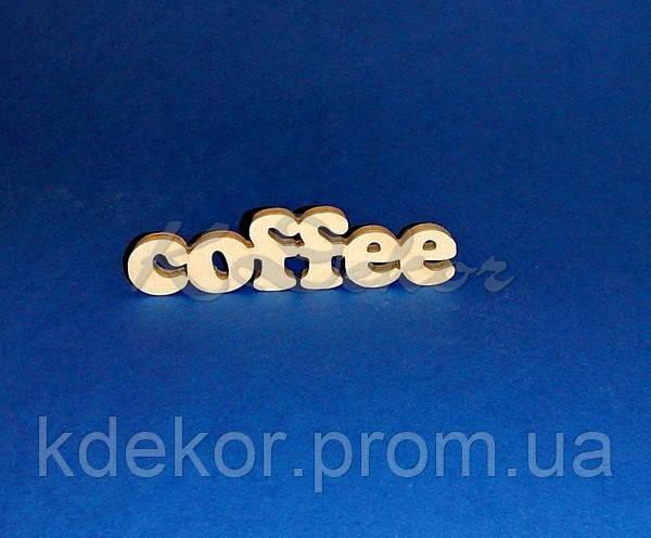 Слово coffee заготівля для декору