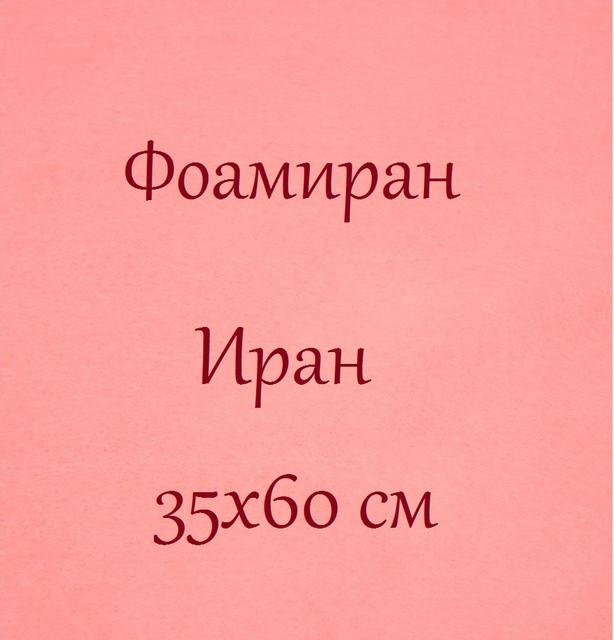 Фоамиран иранский 35х60 см