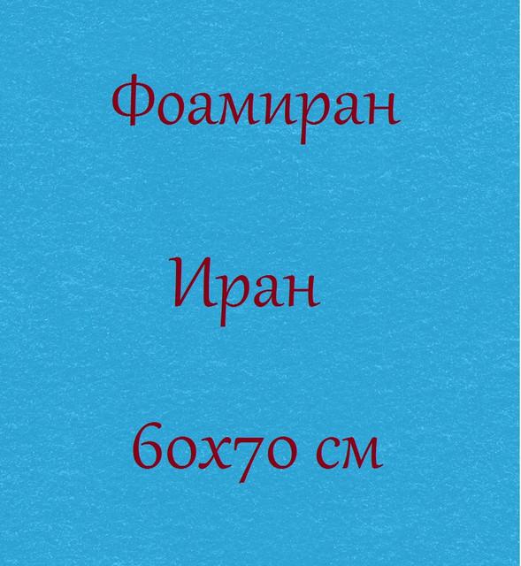 Фоамиран иранский 60х70 см