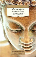 Філософія китайського буддизму (м'який) Non-fiction