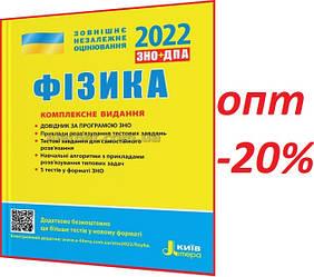 ЗНО 2022 / Фізика. Комплексне видання / Альошина, Богданова / Літера