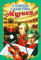 Ілюстрована енциклопедія музика (серія з плеяди славетних)