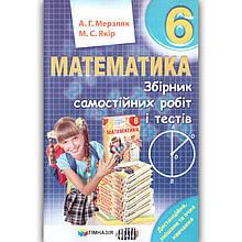 Математика 6 клас Збірник самостійних робіт і тестів Авт: Мерзляк А. Вид: Гімназія