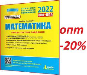 ЗНО 2022 / Математика. Типові тестові завдання / Гальперіна / Літера