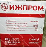 Бензопила ИЖПРОМ ПЦ 52-3,5 л.с, фото 8