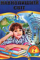 Навколишній світ. Ілюстрована енциклопедія для дітей