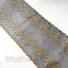 Ажурне мереживо, вишивка на сітці: чорного кольору сітка, золотиста нитка, ширина 23 см