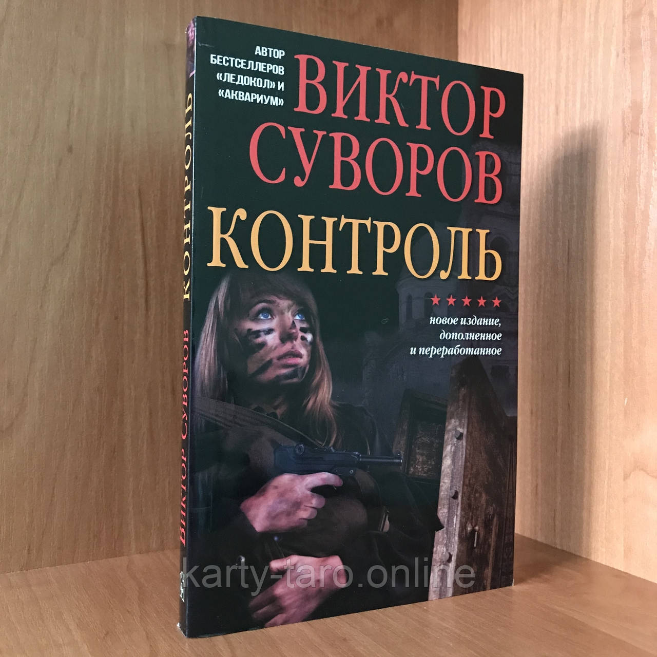 Книга Контроль - Віктор Суворов