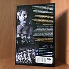 Книга Контроль - Віктор Суворов, фото 2