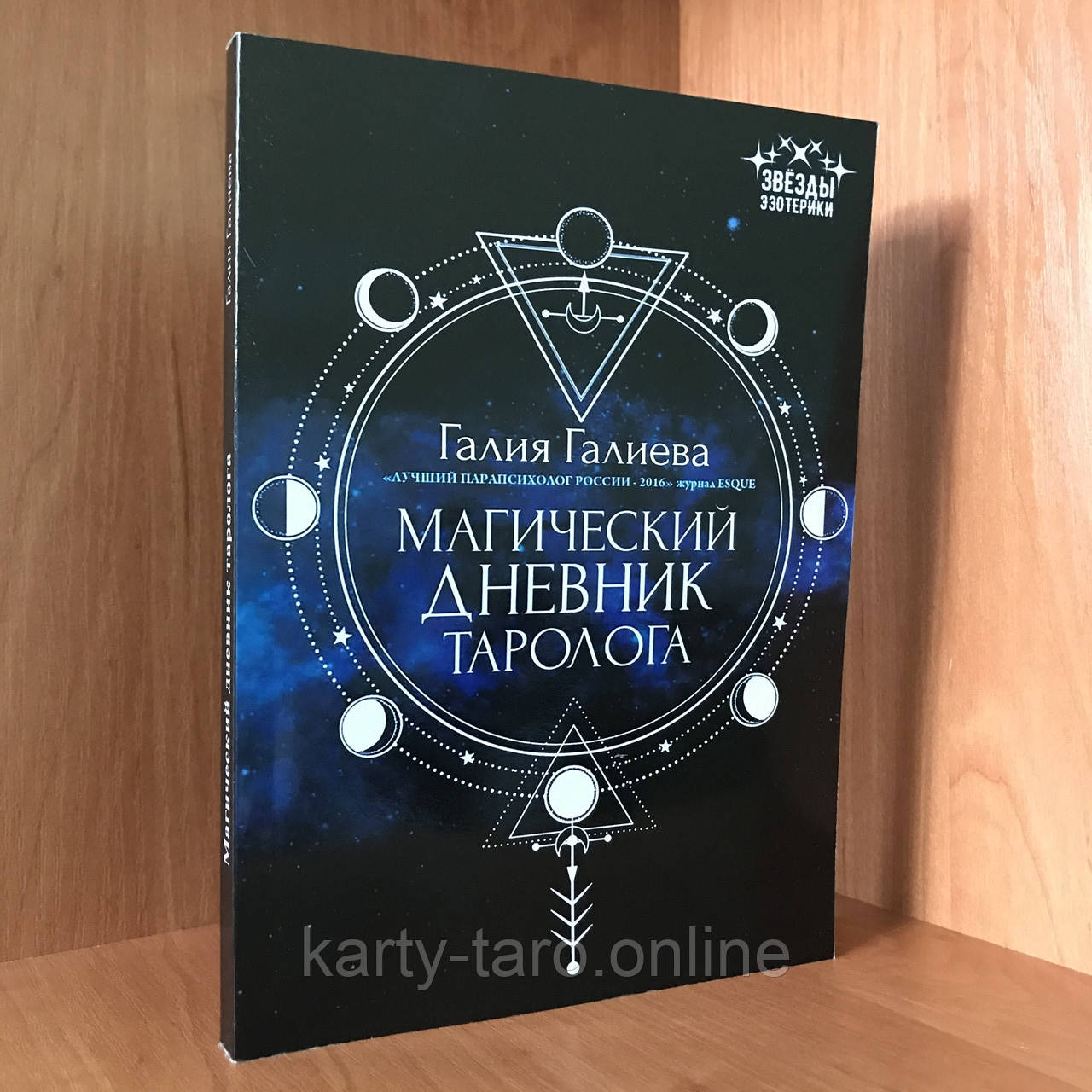 Книга Магічний щоденник таролога - Галія Галієва