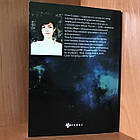 Книга Магічний щоденник таролога - Галія Галієва, фото 2