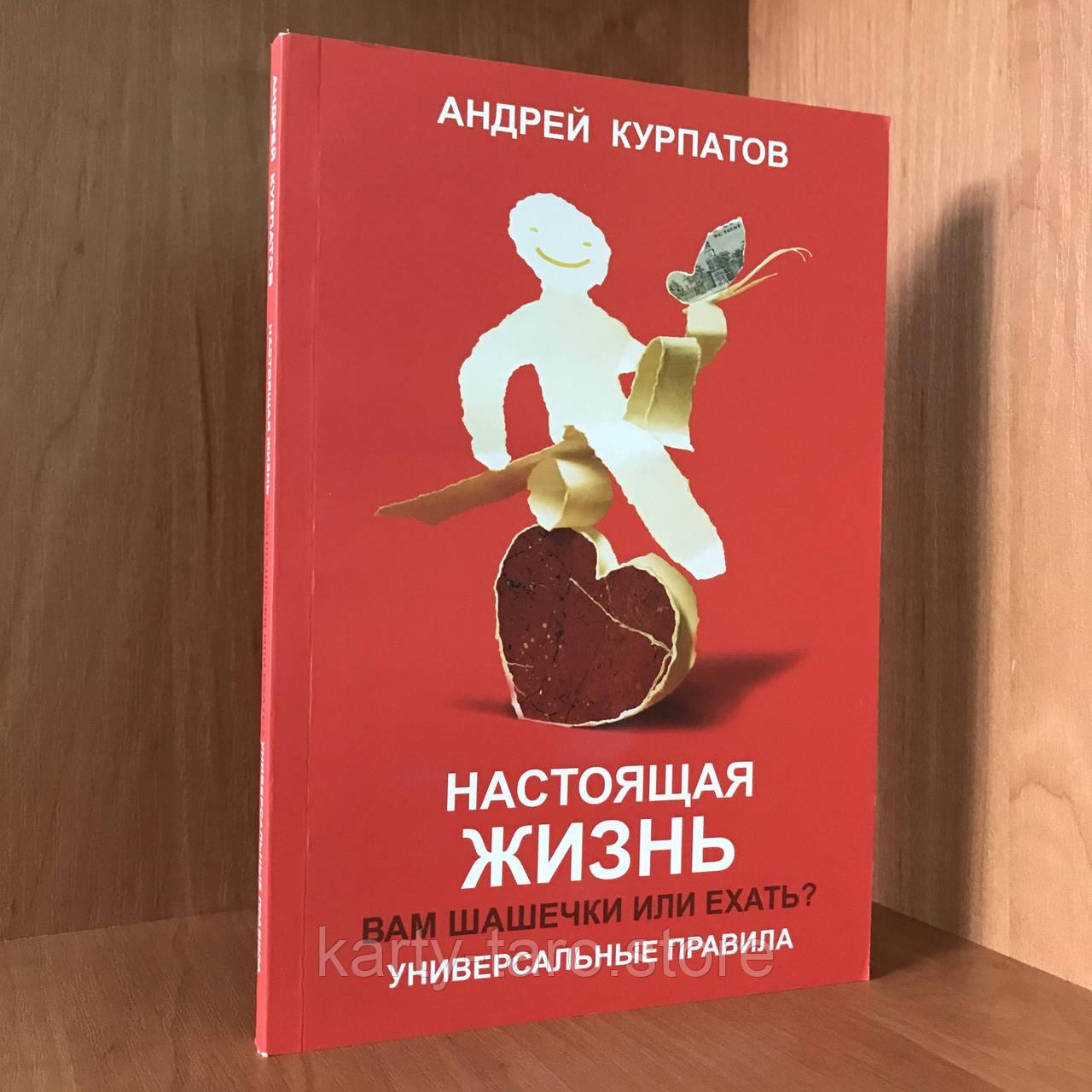 Книга Справжнє життя. Вам шашечки чи їхати? - Андрій Курпатов