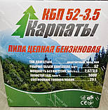Бензопила Карпати КБП 52-3,5, фото 8