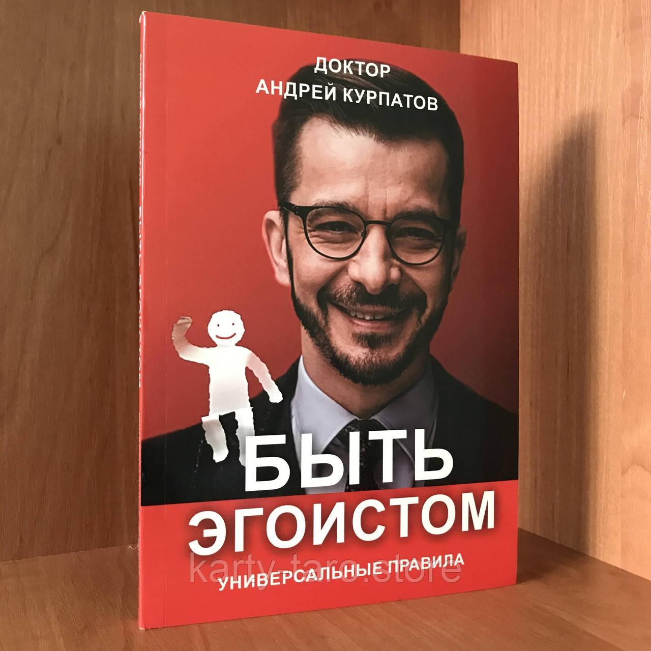 Книга Быть эгоистом. Универсальные правила  -  Андрей Курпатов